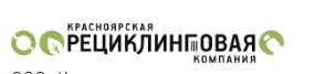 ООО «Красноярская рециклинговая компания